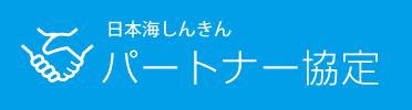 日本海しんきんパートナー協定