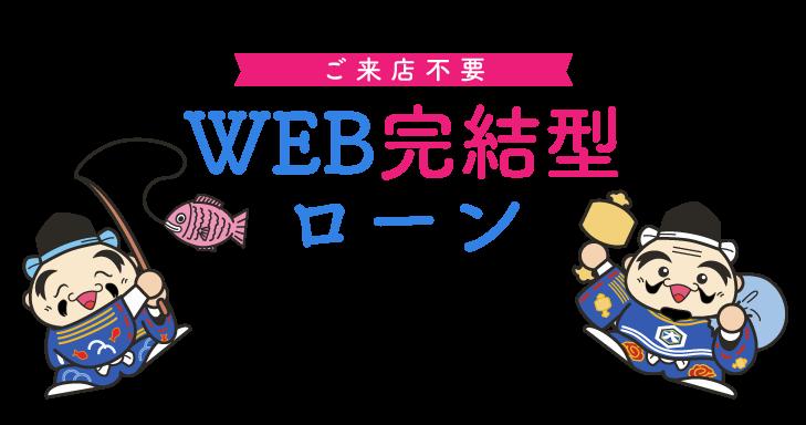 Web完結型ローン