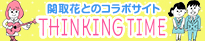 関取花 スペシャルコラボサイト
